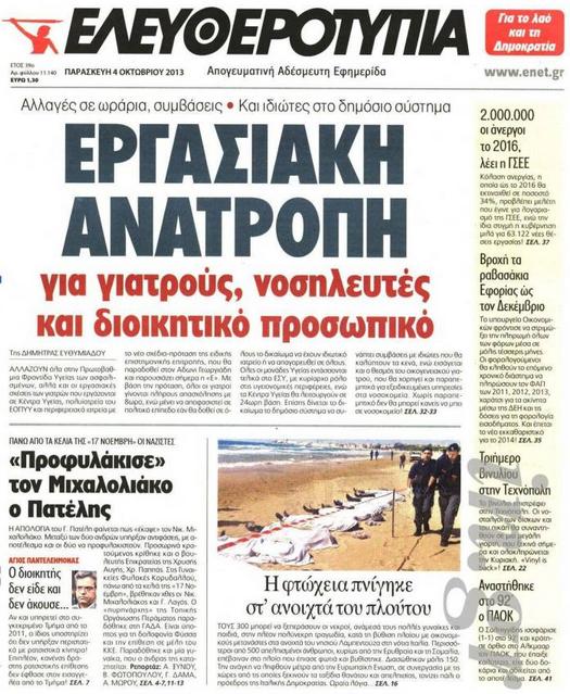 Grèce Lampedusa