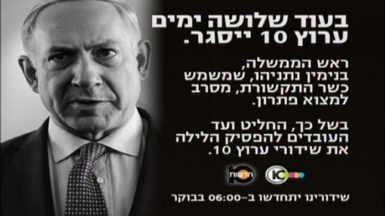 Image affichée sur la Dixième chaine israélienne, menacée de fermeture, le 29 décembre 2014