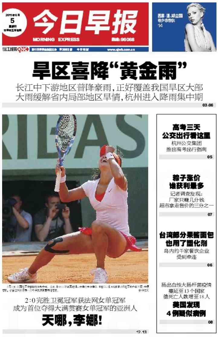 Zhe Jiang Morning News